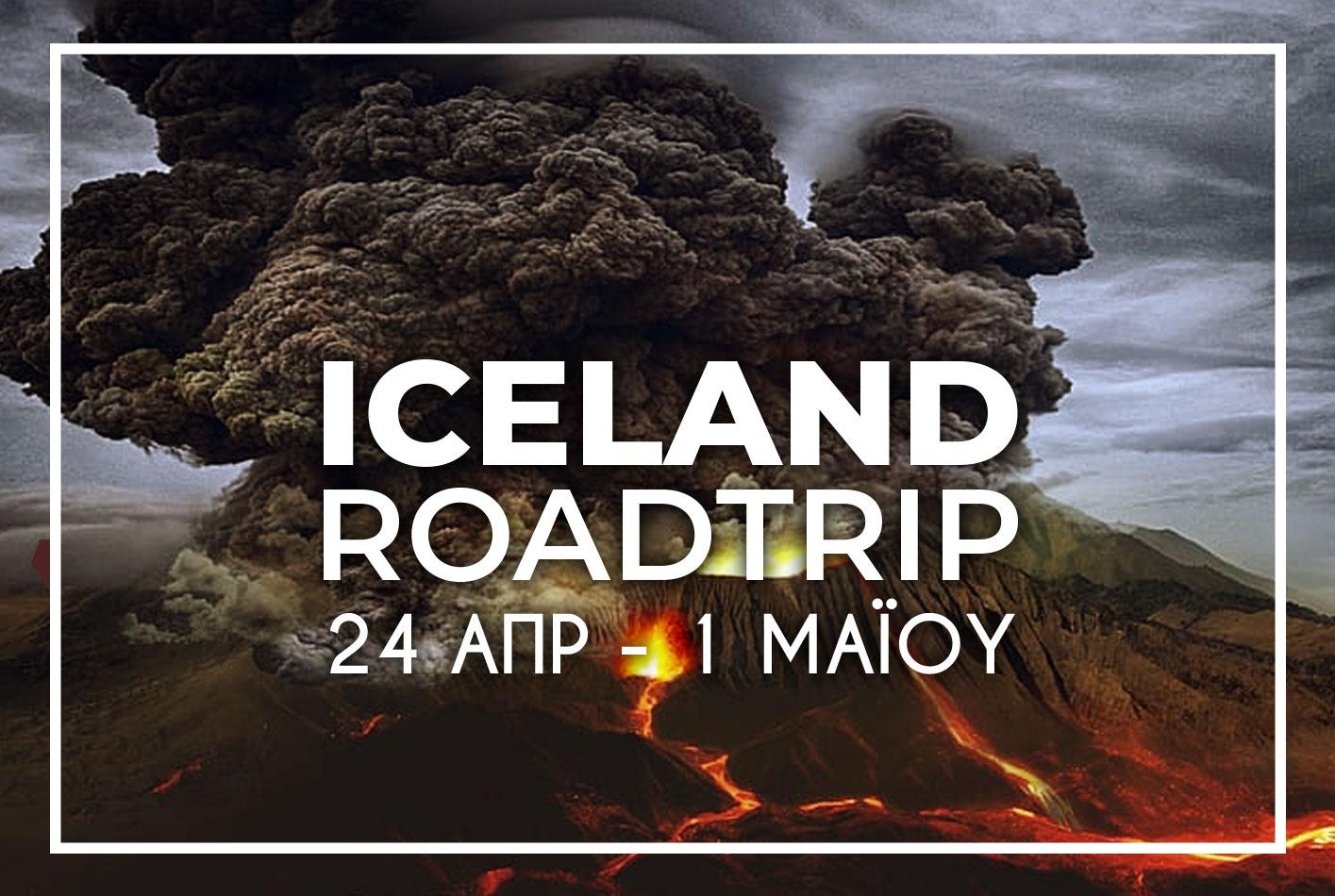 Ταξίδι στην Ισλανδία 24 Απριλίου με 1 Μαΐου