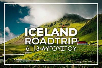 islandia avgoustos