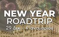 New Year Roadtrip / 29 Δεκ - 4 Ιανουαρίου