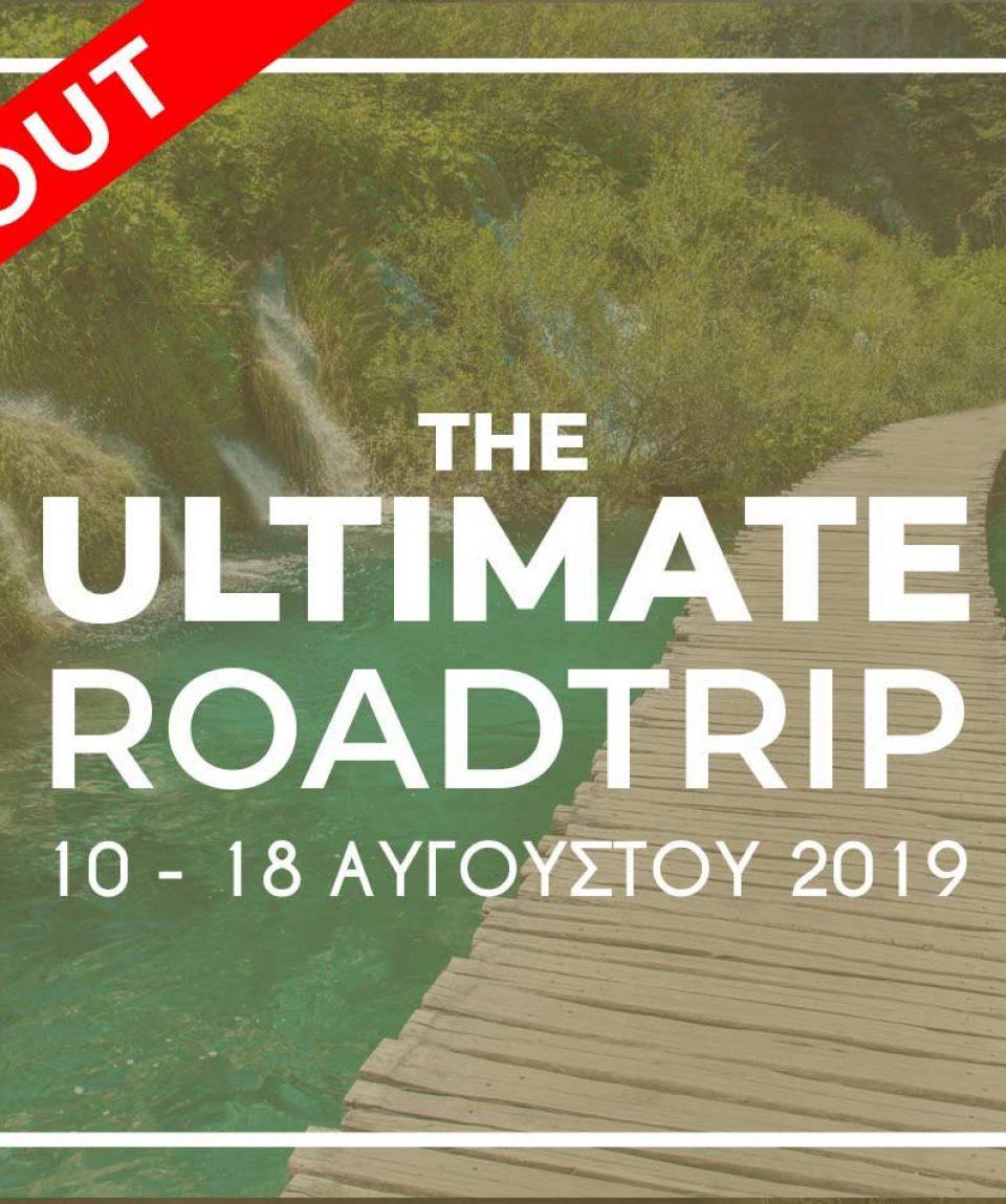 ultimate-roadtrip-soldout