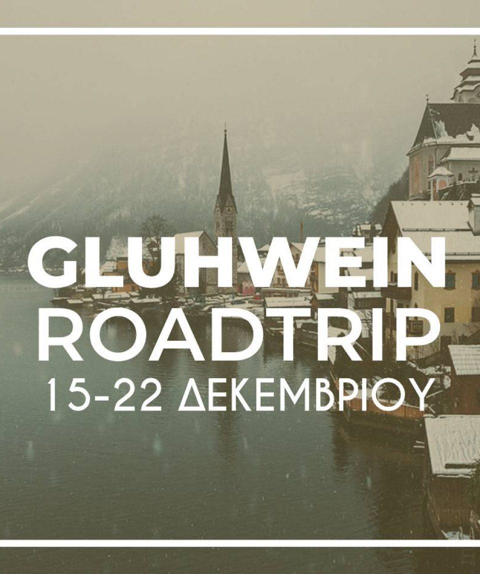 Xristougenna Evropi Roadtrip