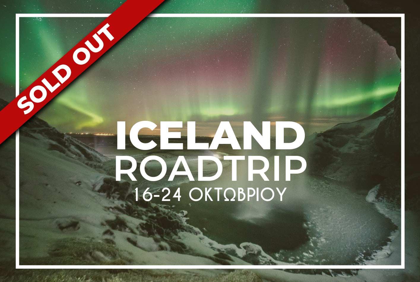 Ισλανδία ταξίδι οκτώβρης