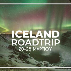ισλανδία ταξίδι μάρτιος