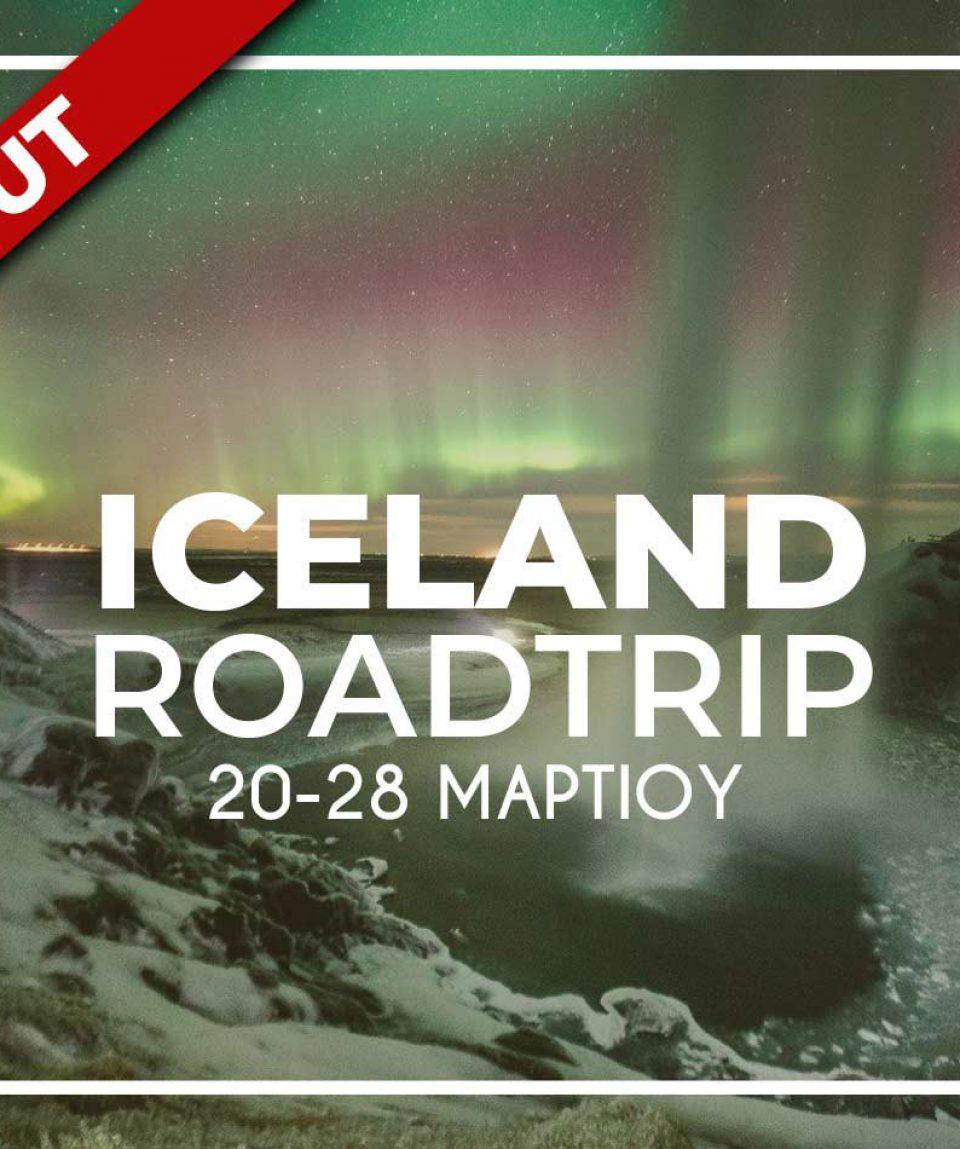 Ισλανδία ταξίδι πακέτο