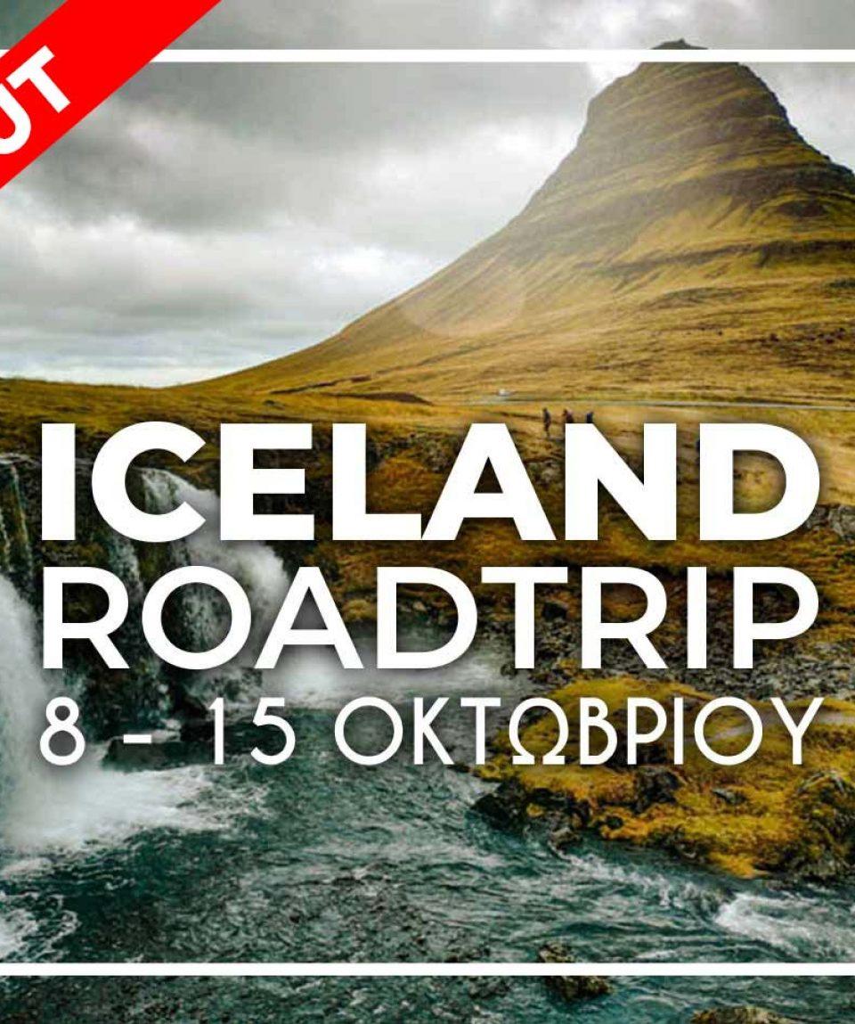 islandia-oktovris-taxidi-SOLDOUT