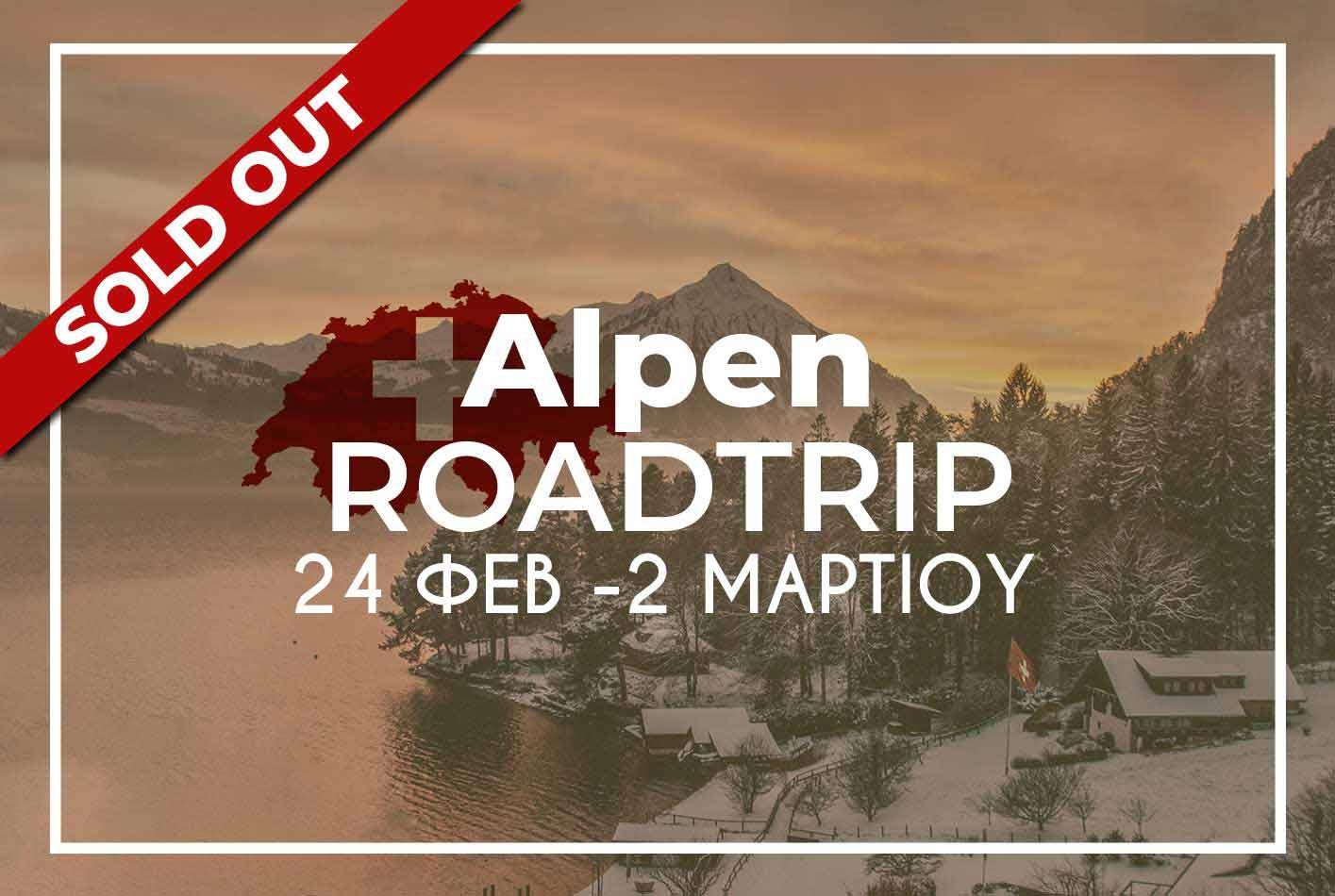 Alpen Roadtrip 24 Φεβρουαρίου - 2 Μαρτίου Sold out