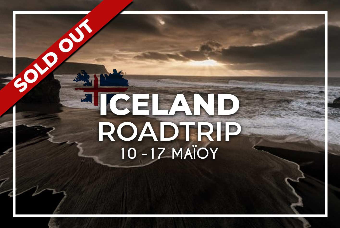 Roadtrip Ισλανδία Ταξίδι