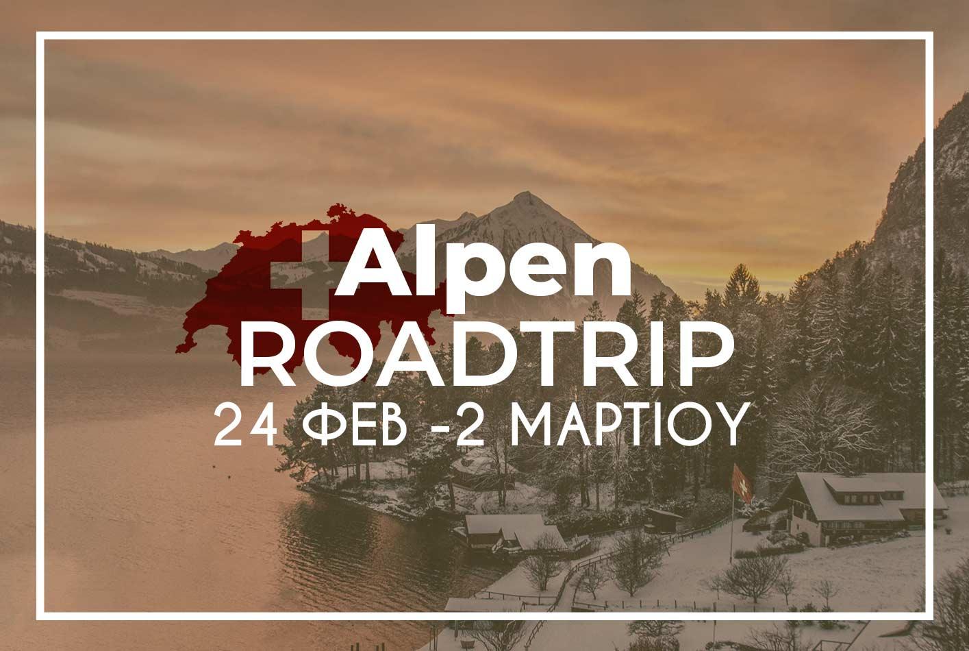 Ελβετία ταξίδι οργανωμένο Μάρτιος