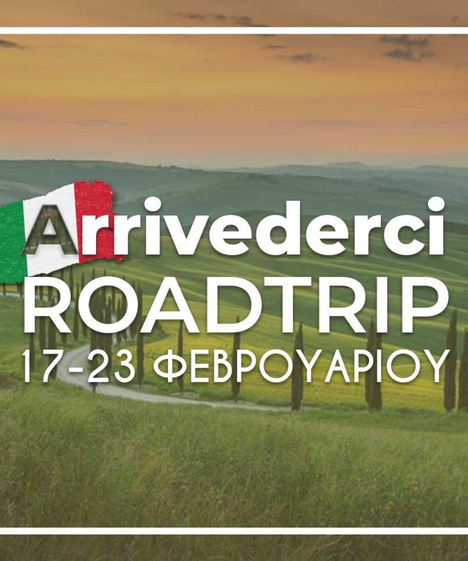 Roadtrip Ιταλια Ταξίδι Οργανωμένο Πακέτο