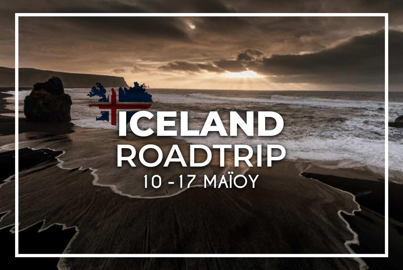 Ισλανδία Roadtrip Μάιος