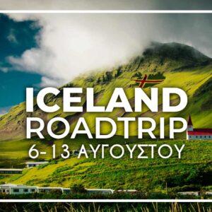 Ταξίδι Ισλανδία Καλοκαίρι