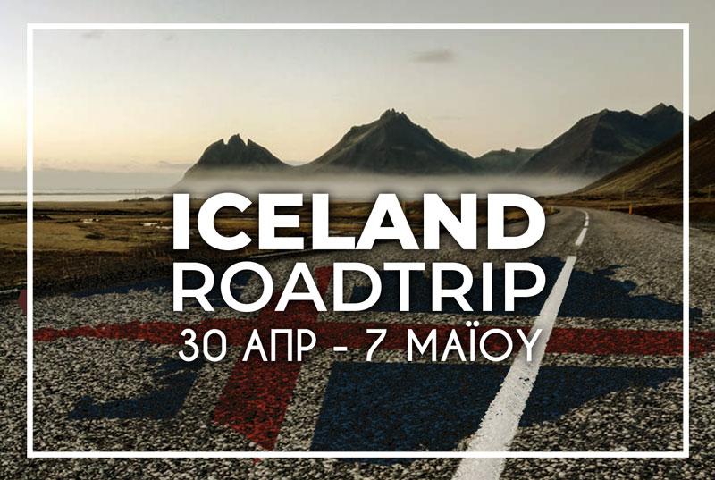 Ισλανδία ταξίδι Πάσχα 2021