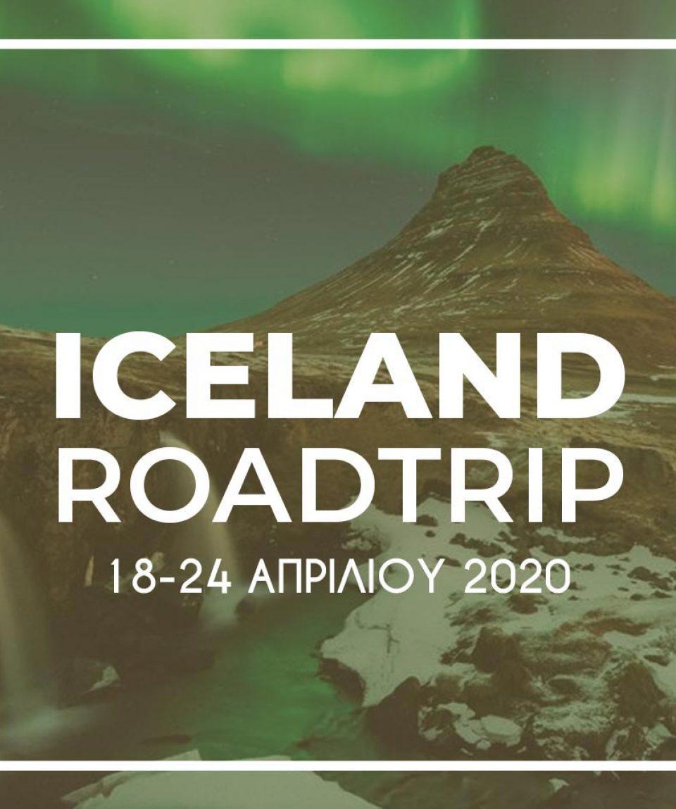 Ισλανδία Ταξίδι Πάσχα