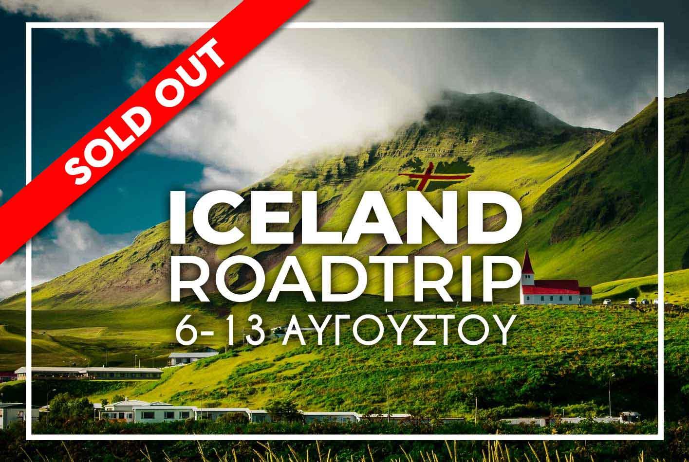 Ισλανδια Ταξίδι Καλοκαίρι