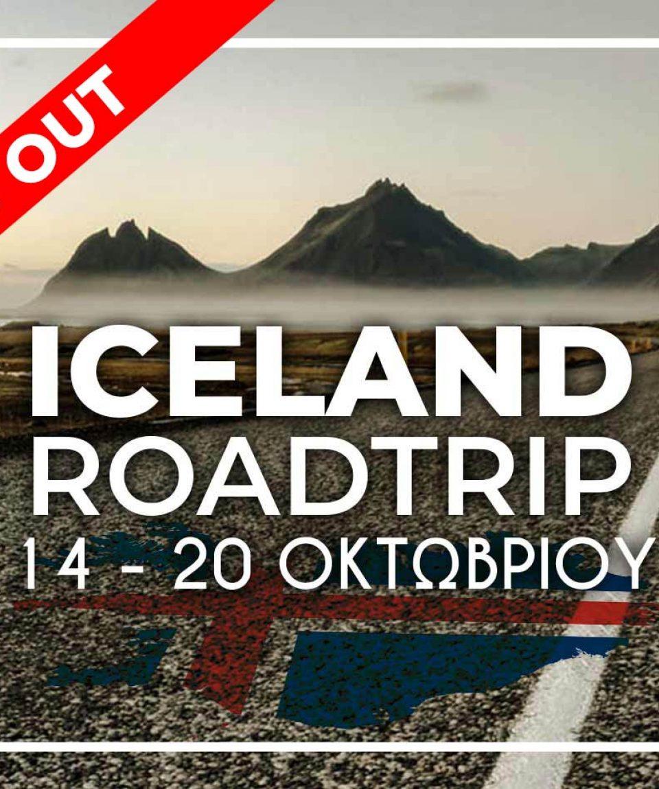 islandia-paketo-fthinoporo-soldout