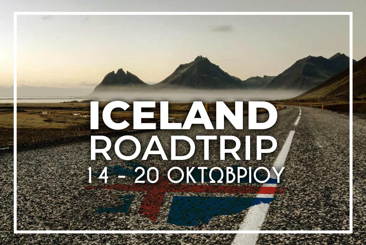 Iceland Οκτώβρης ταξίδι