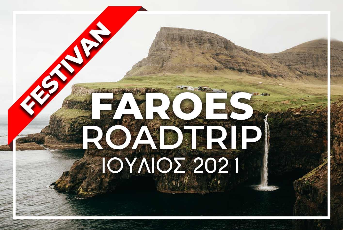 Νησιά Φερόες οργανωμένο ταξίδι