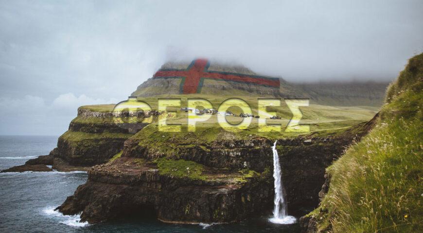 10 πράματα για τα νησιά φερόες