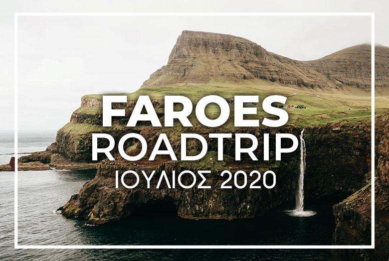Νησιά Φερόες οργανωμένο ταξίδι roadtrip